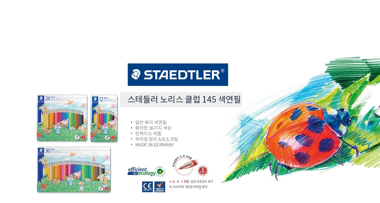 스테들러 색연필